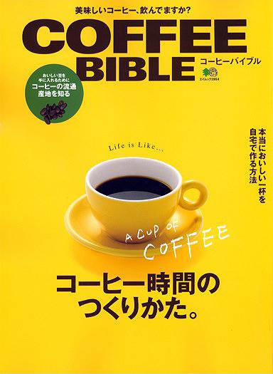 コーヒーバイブル