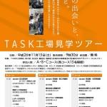 TASK工場見学ツアー